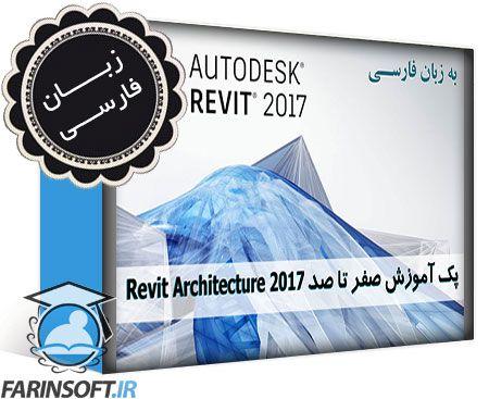دانلود پک صفر تا صد نرم افزار Revit Architecture 2017 – به زبان فارسی
