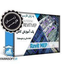 دانلود پک آموزشی نرم افزار Revit MEP  (مقدماتی و متوسط) – به زبان فارسی