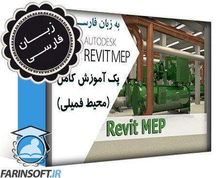 دانلود پک آموزشی کاربردی محیط فمیلی نرم افزار Revit MEP 2016 – به زبان فارسی