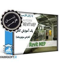 دانلود پک آموزشی تخصصی طراحی صفر تا صد موتورخانه با نرم افزار Revit MEP – به زبان فارسی