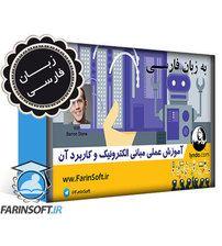 دانلود آموزش عملی مبانی الکترونیک و کاربرد آن – به زبان فارسی