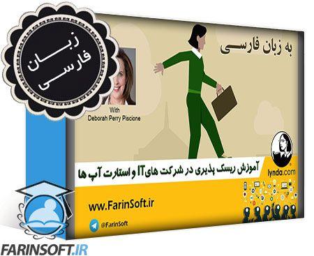 دانلود آموزش ریسک پذیری در شرکت های IT و استارت آپ ها – به زبان فارسی