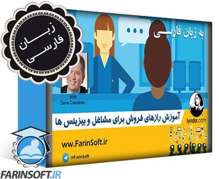 دانلود آموزش رازهای فروش برای مشاغل و بیزینس ها – به زبان فارسی