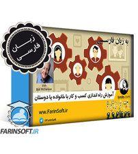 دانلود آموزش راه اندازی کسب و کار با خانواده یا دوستان – به زبان فارسی