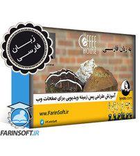 دانلود ایران یادگیری آموزش طراحی پس زمینه ویدیویی برای صفحات وب – به زبان فارسی