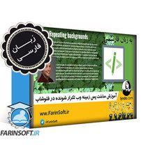 دانلود ایران یادگیری آموزش ساخت پس زمینه وب تکرار شونده بوسیله Photoshop – به زبان فارسی