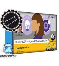 دانلود آموزش تحلیل استراتژیک شرکت ، بازار و مشتریان – به زبان فارسی