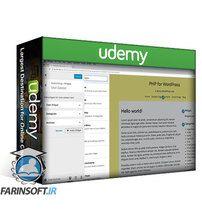 دانلود Udemy WordPress Development – Build Customized Themes and Plugins