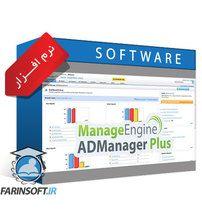 نرم افزار ManageEngine ADManager Plus 6.5.1