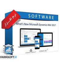 نرم افزار Microsoft Dynamics NAV 2017