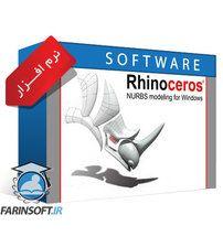 نرم افزار Rhinoceros 5.12