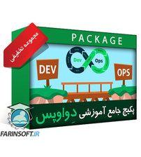 دانلود پکیج تمام آموزشهای DevOps سایت – با 70% تخفیف