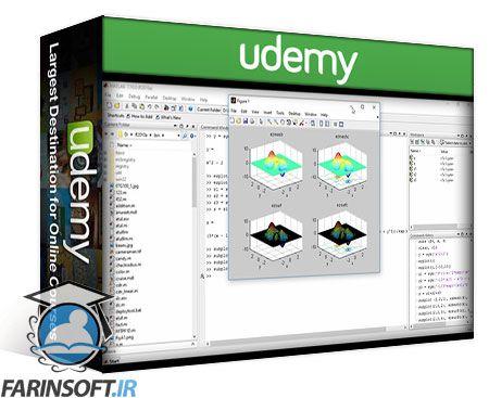 دانلود Udemy Matlab – The Complete Course