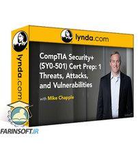 دانلود Lynda CompTIA Security+ (SY0-501) Cert Prep: 1 Threats, Attacks, and Vulnerabilities