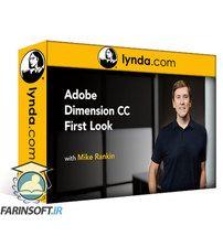 دانلود Lynda Adobe Dimension CC First Look