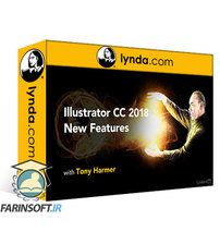 دانلود Lynda Illustrator CC 2018 New Features