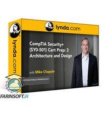 دانلود Lynda CompTIA Security+ (SY0-501) Cert Prep: 3 Architecture and Design