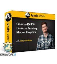 دانلود Lynda Cinema 4D R19 Essential Training: Motion Graphics