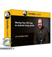 دانلود Lynda Moving Your iOS App to Android Using Kotlin