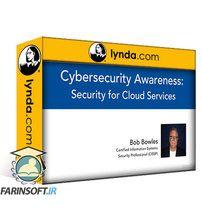 دانلود Lynda Cybersecurity Awareness: Security for Cloud Services