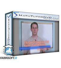 دانلود MathTutorDVD MathTutor – Physics 1