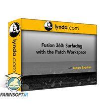 دانلود Lynda Fusion 360: Surfacing with the Patch Workspace