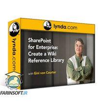 دانلود Lynda SharePoint for Enterprise: Create a Wiki Reference Library