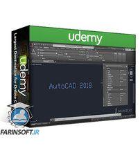 دانلود Udemy The complete AutoCAD 2018 course