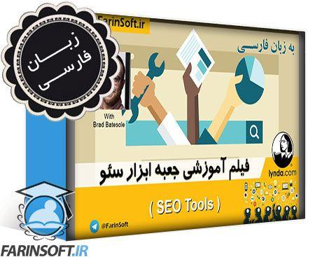 دانلود فیلم آموزشی جعبه ابزار سئو ( SEO Tools ) – به زبان فارسی