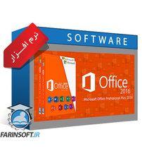 دانلود نرم افزار Microsoft Office 2016 Pro Plus August 2017 – بروز شده تا پایان 2017 ( نسخه 64 بیتی آفیس )