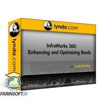 دانلود Lynda InfraWorks 360: Enhancing and Optimizing Roads
