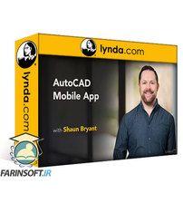دانلود Lynda AutoCAD Mobile App