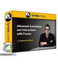 دانلود Lynda Advanced Animations and Interactions with Framer