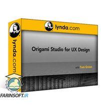 دانلود Lynda Origami Studio for UX Design