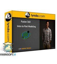 دانلود Lynda Fusion 360: Basic Part Modeling
