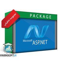 پکیج آموزشهای ASP.NET, ASP.NET MVC, ASP.NET Core با 70% تخفیف