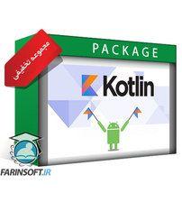 پکیج آموزشهای Kotlin با 70% تخفیف