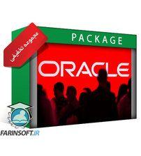 پکیج آموزشهای Oracle با 70% تخفیف