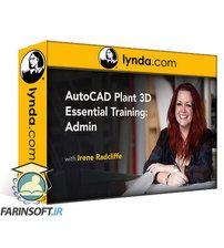 دانلود Lynda AutoCAD Plant 3D Essential Training: Admin