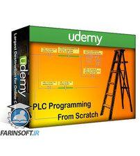 دانلود Udemy PLC Programming From Scratch (PLC I)