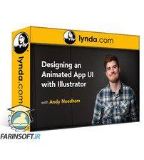دانلود Lynda Designing an Animated App UI with Illustrator