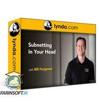 دانلود Lynda Subnetting in Your Head