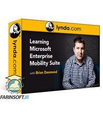 دانلود Lynda Learning Microsoft Enterprise Mobility Suite