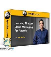 دانلود Lynda Learning Firebase Cloud Messaging for Android