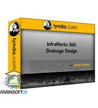دانلود Lynda InfraWorks: Drainage Design