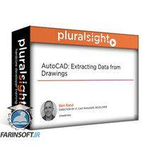دانلود PluralSight AutoCAD: Extracting Data from Drawings