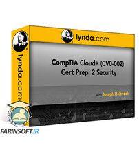Lynda CompTIA Cloud+ (CV0-002) Cert Prep: 2 Security