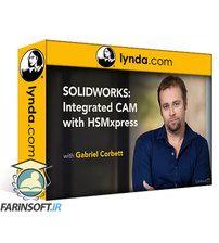 دانلود Lynda SOLIDWORKS: Integrated CAM with HSMXpress