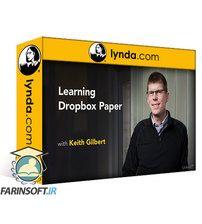دانلود Lynda Learning Dropbox Paper