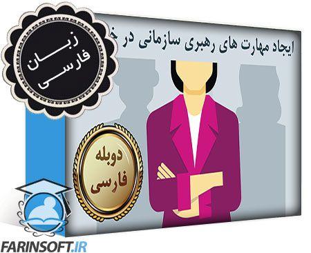 دانلود دوره ایجاد مهارت های رهبری سازمانی در خودتان – به زبان فارسی